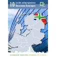 10-punten actieprogramma voor duurzaam Groningen